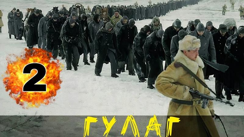 Сильный фильм про лагерь военнопленных 2 ЧАСТЬ ГУЛАГ Завещание Ленина Русские детективы