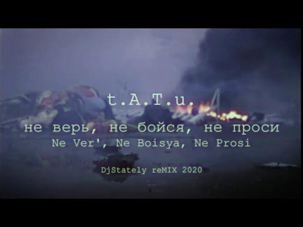 T A T u Не верь не бойся не проси Ne Ver' Ne Boisya Ne Prosi DjStately reMIX 2020