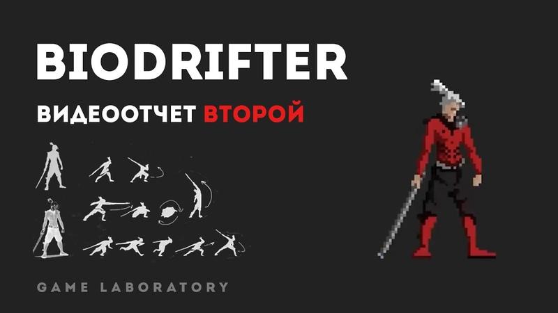 Разработка игры BioDrifter. Отчет 2 Polygon Gamelab 10