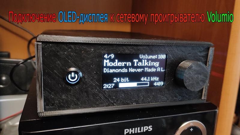 Подключение OLED дисплея к Rasberry pi с программным обеспечением Volumio