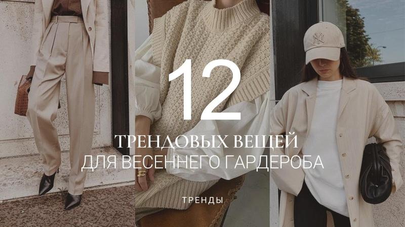 ТОП-12 МАСТХЭВОВ ВЕСНЫ 2021
