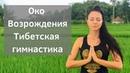 Око Возрождения - Пять тибетских жемчужин. Тибетская гимнастика