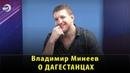 Владимир Минеев о Дагестанцах
