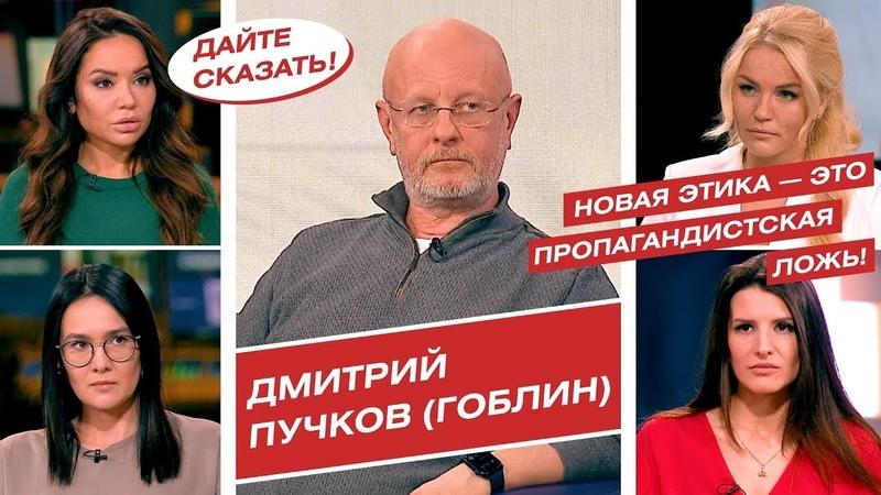 Гоблин — о митингах Навального, о Моргенштерне и о современном кино