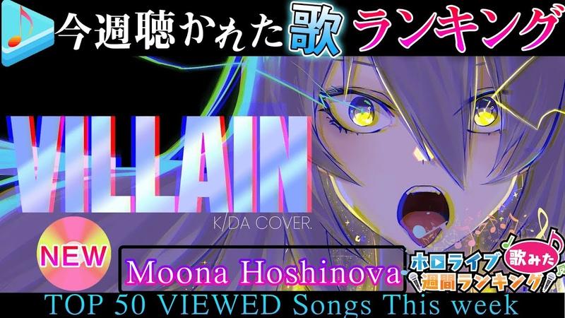 【hololive新曲襲来】今週一番聴かれた曲は?ホロライブ歌ってみた週間ランキング 50 most viewed song this week(2021416~2021423)