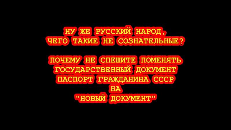 КРАЖА ПАСПОРТОВ У ГРАЖДАН СССР ОБМАН ПОД ПРИНУЖДЕНИЕМ УСТРОЕННАЯ РФ