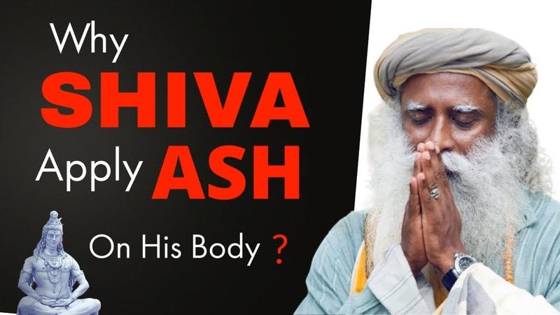 Sadhguru On Shiva Why Lord Shiva Apply Ash On His Body Bhasma Vibhuti Mahashivratri 2021