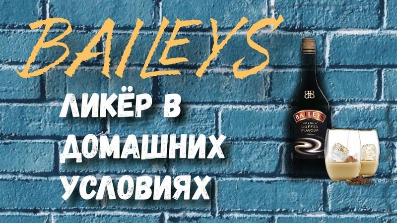 Ликер Бейлис за 5 минутBaileys liqueur in 5 minutes