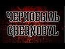 Чернобыль / Chernobyl 2019 Полнометражный фильм-пародия / Feature spoof film