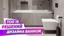 15 решений для современного дизайна ванной комнаты