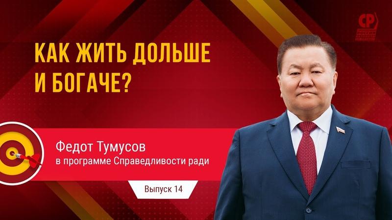 Долголетие в России Как жить дольше и стать богатым