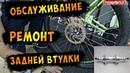 Ремонт И Обслуживание Задней Втулки Велосипеда Под Трещетку Велон
