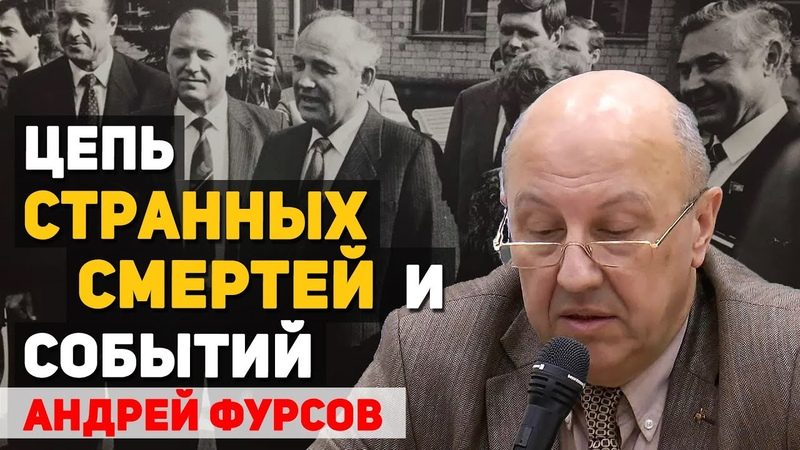 Как Горбачеву расчищали дорогу к власти. Андрей Фурсов