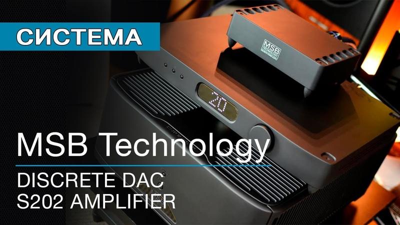 High-End система MSB Technology. Discrete DAC и S202 Amplifier