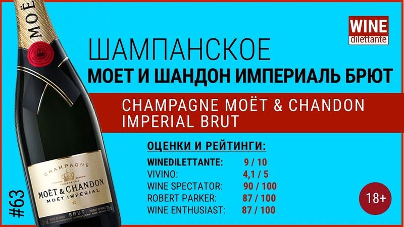 Шампанское в Красном и Белом Шампанское Моет Шандон Империаль Брют Moët Chandon Винный дилетант