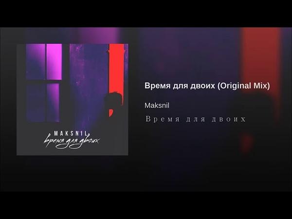 Maksnil Время Для Двоих Maxim Record's