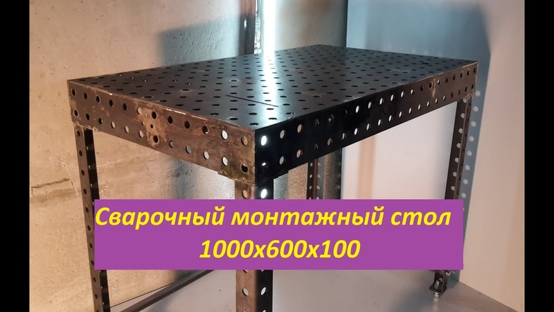 Сварочно-сборочный стол ( 3D-стол, верстак).1000х600х100 мм. Своими руками.3D welding table.
