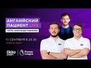 Анонс сезона АПЛ 2020/21 «Английский Пациент Live» на Okko Спорт
