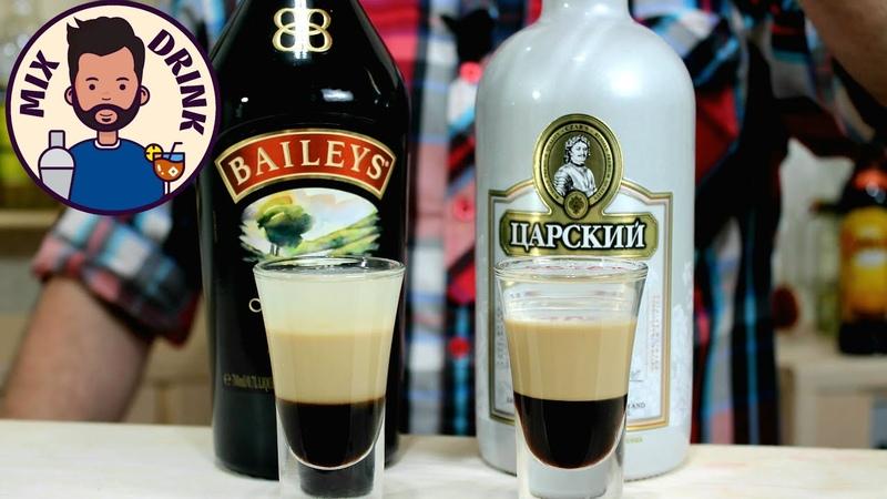 Царский Cream Liqueur сравнение с Baileys Irish Cream, B-52 Б-52 шот Mix Drink