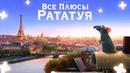 Все плюсы мультфильма Рататуй Киноплюсы АНТИГРЕХИ