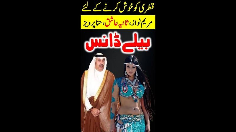 Maryam Nawaz Hina Pervez Butt and Sania Ashiq's Belly Dance in Qatar