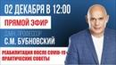 РЕАБИЛИТАЦИЯ ПОСЛЕ COVID-19. Доктор Бубновский
