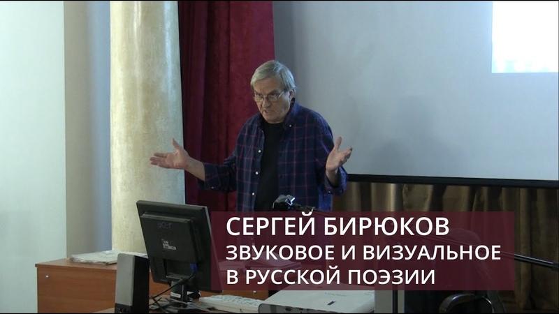 Сергей Бирюков в Литинституте Звуковое и визуальное в русской поэзии