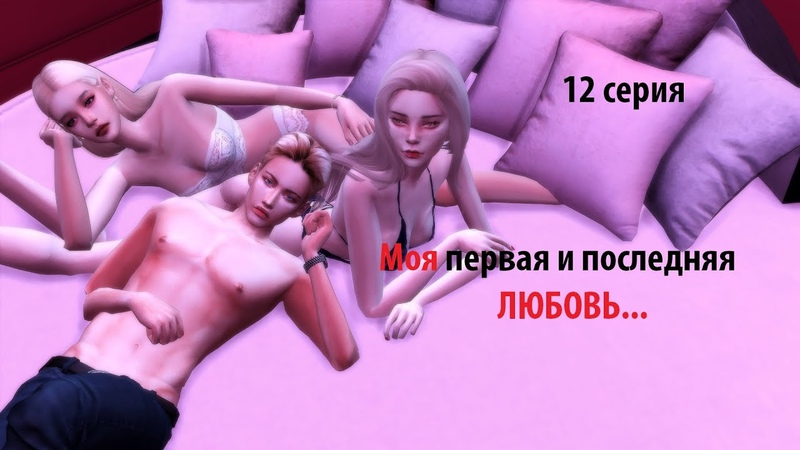 The Sims 4 сериал Моя первая и последняя ЛЮБОВЬ 12 серия