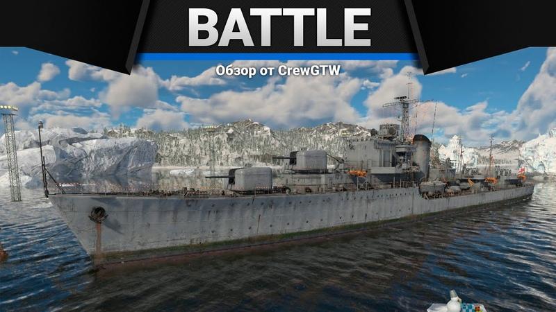 HMS Battle D37 УГНЕТАТЕЛЬ МЕЛОЧИ в War Thunder