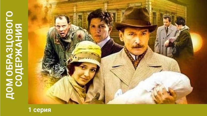 Дом образцового содержания 1 Серия Сериал Семейная Сага