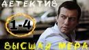 Сильный фильм основан на реальных событиях Мама в Законе Высшая Мера Русские детективы