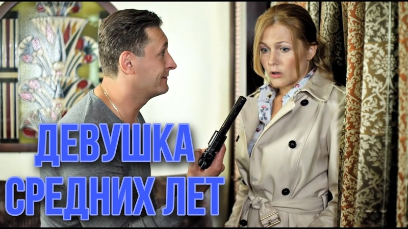 УВЛЕКАТЕЛЬНЫЙ КОМЕДИЙНЫЙ ФИЛЬМ Девушка средних лет Все серии Русские сериалы комедии