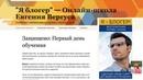 Как быстро и легко создать свой блог Отзыв на онлайн школу Евгения Вергуса Я блогер