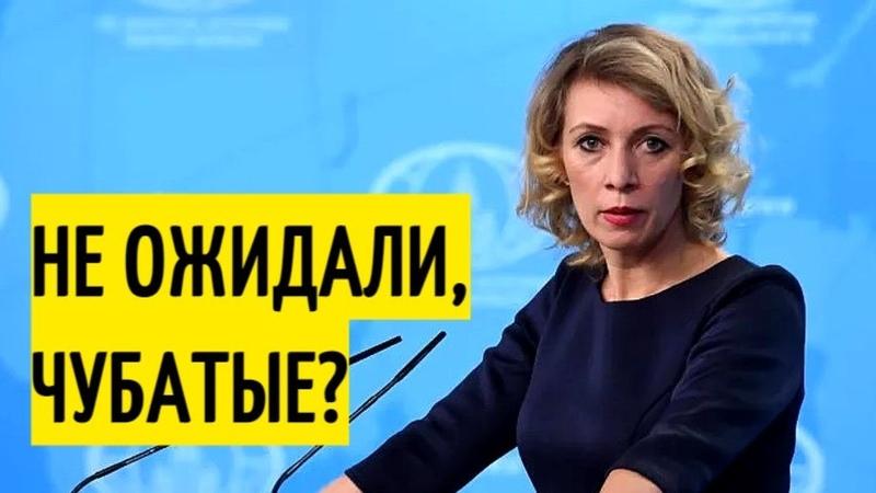 Говорите Крым ваш Попробуйте заберите Мария Захарова ВЫНОСИТ Украину вперёд ногами