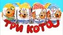 ТРИ КОТА Mega Secret 2020! СЮРПРИЗЫ, новая серия ИГРУШКИ, мультик Kinder Surprise eggs unboxing