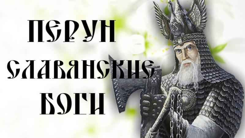 ПЕРУН ГРОМОВЕРЖЕЦ ☼ СЛАВЯНСКИЕ БОГИ ☼ КНИГА КОЛЯДЫ