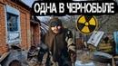 Бабушка отшельница жила 34 года одна в Чернобыле. Как живут самоселы в Зоне Отчуждения ЧАЭС