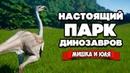 СОЗДАЕМ ПАРК ДИНОЗАВРОВ - ЛУЧШАЯ ИГРА про ДИНОЗАВРОВ ♦ Jurassic World Evolution