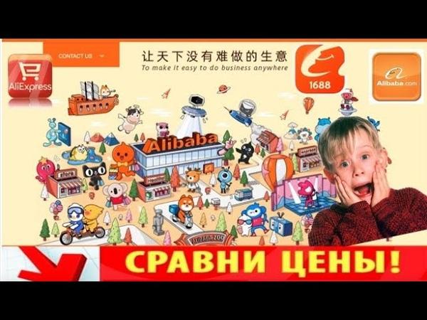 Alibaba.com 1688.com Aliexpress.ru сравниваем цены на товар. В чем разница