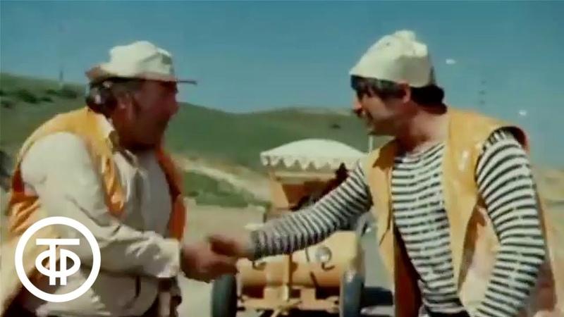 Пари. Из цикла комедийных короткометражных фильмов Дорога (1974)