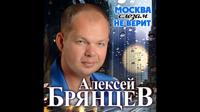 Алексей Брянцев Москва слезам не верит ПРЕМЬЕРА 2020