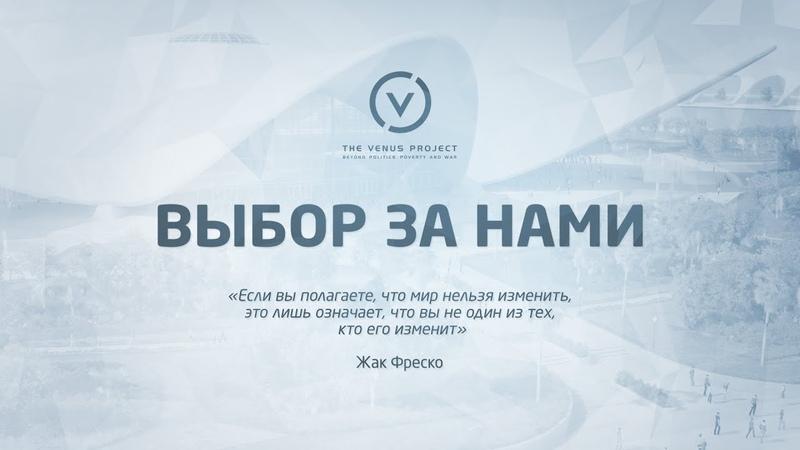 ВЫБОР ЗА НАМИ документальный фильм Жак Фреско Проект Венера