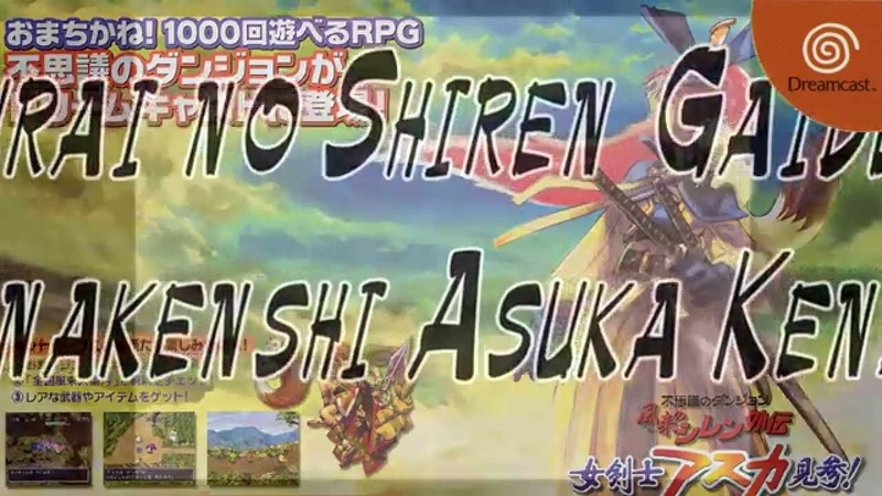 Dreamcast осмотр 17 Fushigi No Dungeon Furai No Shiren Asuka Kenzan RPG