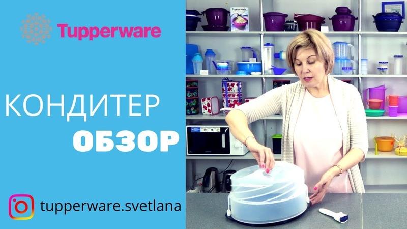 Контейнер для торта от компании TUPPERWARE Обзор изделий тапервер