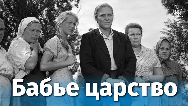 Бабье царство драма реж Алексей Салтыков 1967 г