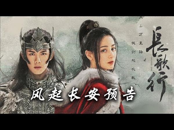 【迪丽热巴吴磊 - Địch Lệ Nhiệt Ba x Ngô Lỗi】- 长歌行 - Trường Ca Hành - Part 1.