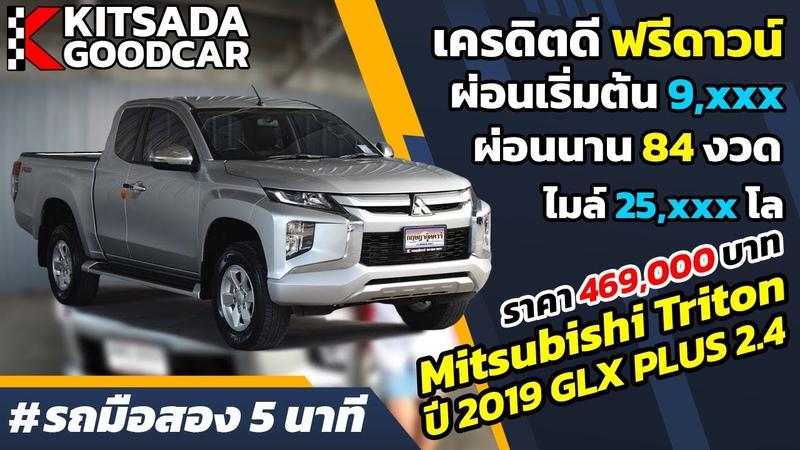 รถกระบะมือสอง 5 นาที | Mitsubishi Triton มือสอง ปี 19 GLX Plus | ฟรีดา362