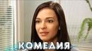 СМЕШНАЯ КОМЕДИЯ ДО СЛЕЗ! НОВИНКА! ОСЕННИЙ ВАЛЬС Русские комедии, фильмы HD