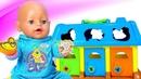 Кукла БЕБИ БОН и Сортер с Животными! – Новая игра Дочки Матери. Baby Born в видео куклы для девочек
