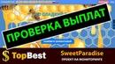 Новая экономическая игра с выводом реальных денег SweetParadise